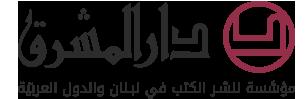 Dar el Machreq