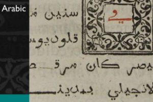 Digitizing Early Arabic Printed Books